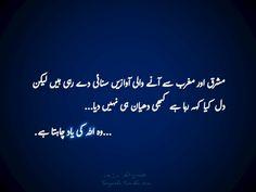 Mashriq aur maghrib say aanay wali awaazein sunai day rahi hain lekin dil kya keh raha hai kabhi dhiyaan hi nahin diya…. … Woh ALLAH ki yaad chahta hai.