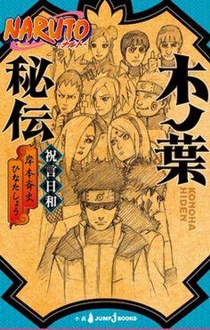 Naruto Epilogue Novels Get TV Anime This Winter - News - Anime News Network