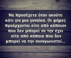 Unique Quotes, Love Quotes, Greek Quotes, Love Words, Life Lessons, Messages, Smile, Thoughts, Woman
