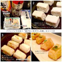 超簡単!フライパンで作る揚げ出し豆腐の作り方   nanapi [ナナピ] Dairy, Appetizers, Cheese, Cooking, Recipes, Food, Kitchen, Snacks, Cuisine