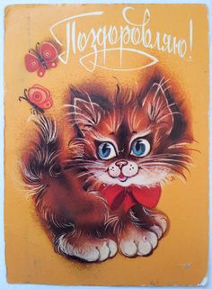 Congratulation Postcard Cat Puss Unused Unsigned Soviet by SOVOK