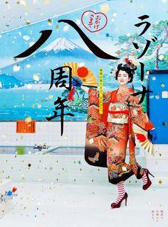 おかげさまで ラゾーナ八周年 地球の果てまで、末広がり。 物語は川崎から始まる。  ラゾーナ川崎プラザ