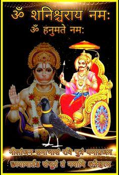 Good Morning Gif, Good Morning Images, Shani Dev, Hanuman Chalisa, Lord Ganesha Paintings, Goddess Lakshmi, Happy Saturday, Shiva, Religion