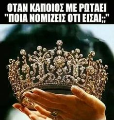 Positive Vibes Quotes, Funny Memes, Jokes, Funny Shit, Funny Greek, Funny Photos, Me Quotes, Chess, Languages