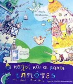 ΟΙ ΚΑΛΟΙ ΚΑΙ ΟΙ ΚΑΚΟΙ ΙΠΠΟΤΕΣ Books To Buy, Toddler Activities, Kai, Diagram, Comics, Blog, Movie Posters, Kid Books, Toddlers