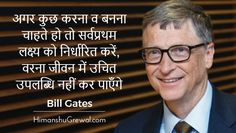 Inspirational Bill Gates Quotes in Hindi About Life & Success Inspirational Quotes For Students, Motivational Quotes For Success, Inspiring Quotes, Motivation Quotes, Bill Gates Quotes, Quotes Gate, Hindi Quotes, Wisdom Quotes, Me Quotes