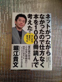 ホリエモンが人生に役立つオススメ書籍を紹介してるよ(=^ェ^=)〜☆