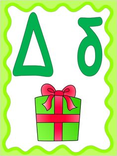 Christmas Treat Bags, Greek Alphabet, Activities For Kids, How To Apply, Letters, Teaching, Privacy Policy, Education, Cards