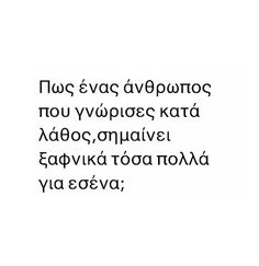 Image uploaded by μαγδα κ. Find images and videos about quotes, text and greek on We Heart It - the app to get lost in what you love. Quotes By Famous People, People Quotes, Quotes To Live By, Me Quotes, Deep Words, True Words, Inspiring Quotes About Life, Inspirational Quotes, Lol So True