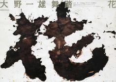 (in japanischer Schrift) – Works – eMuseum Ikko Tanaka, Typography, Lettering, Japanese Art, Japanese Style, Wabi Sabi, Aesthetic Art, Cover Art, Art Inspo