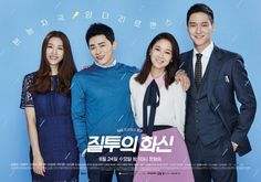 Gong Hyo Jin, Jo Jung Suk, and Go Kyung Pyo smile in official posters for… Oh My Ghostess, Jealousy Incarnate, Go Kyung Pyo, English Drama, Seo Ji Hye, Cho Jung Seok, Korean Tv Series, Gong Hyo Jin, Drama Memes