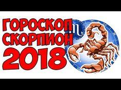 СКОРПИОН ♏ ТОЧНЫЙ ГОРОСКОП НА 2018 ГОД Подробный - YouTube