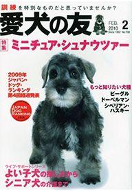 愛犬の友 2010年2月号