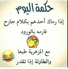 😂😂😂 Funny Picture Jokes, Funny Reaction Pictures, Memes Funny Faces, Some Funny Jokes, Crazy Funny Memes, Funny Facts, Funny Study Quotes, Jokes Quotes, Arabic Funny