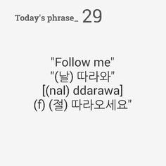"따라와~ remember 날= 나를 , 절=저를 ❤ this ""follow me"" is NOT the follow when we say on ig like that lol when you want to say ""Please follow me"" on ig, say 팔로우 해주세요 ^^ #korean"