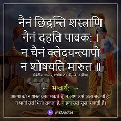 Krishna Quotes In Hindi, Hindu Quotes, Indian Quotes, Spiritual Quotes, Wisdom Quotes, Positive Quotes, Mahabharata Quotes, Geeta Quotes, Self Motivation Quotes
