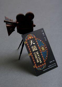 涂設計 TU DESIGN OFFICE|涂閔翔設計有限公司|平面設計|品牌設計|包裝設計|網站設計|Logo設計 | Sky Lens Cinema Card Design