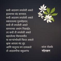 #marathipoet #marathipoem #marathipoetry #shantashelke #flowers #memories Indian Literature, Marathi Poems, My Poetry, Cards Against Humanity, Memories, Flowers, Memoirs, Souvenirs, Florals