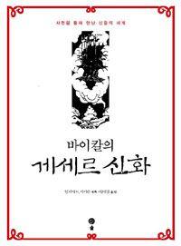 [알라딘]바이칼의 게세르 신화 - 샤먼을 통해 만난 신들의 세계