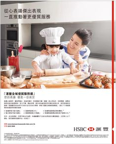 banking advertising j hsbc j