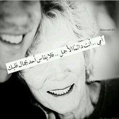 امي نبض قلبي..نبع الحنااااان Dear Mom, English Quotes, Mom Quotes, True Words, Sweet Girls, Arabic Quotes, Happy Mothers Day, Mom And Dad, Beauty Hacks
