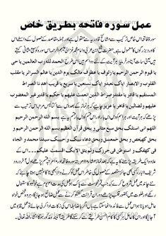 Amal Surah Fateha Batareeq e Khaas عمل سورۃ فاتحہ بطریق خاص (Special Procedure For Surah Fatiha)