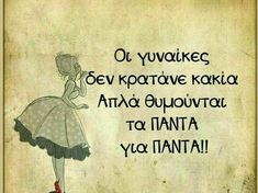 Big Words, Greek Words, Quotations, Qoutes, Funny Greek Quotes, Kai, So True, True Stories, Quotes To Live By