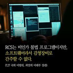 RCS는 비인가 불법 프로그램이지만, 소프트웨어라서 감청장비로 간주할 수 없다.  (2015.7.27 국회 미방위, 최양희 미래부 장관)