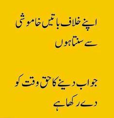 Best Sayings Ever In Urdu - Beste Spruche Ideen Urdu Funny Poetry, Poetry Quotes In Urdu, Quotations, Islamic Love Quotes, Islamic Inspirational Quotes, Sufi Quotes, Wisdom Quotes, Jokes Quotes, Funny Quotes