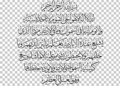 Qur'an Al-Baqara 255 Islamic Calligraphy Islamic Art PNG Best Background Images, Islamic Art Calligraphy, Free Sign, Art Music, Quran, Galleries, Islamic, Holy Quran
