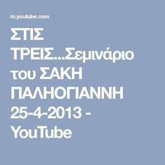 ΣΤΙΣ ΤΡΕΙΣ...Σεμινάριο του ΣΑΚΗ ΠΑΛΗΟΓΙΑΝΝΗ 25-4-2013 - YouTube