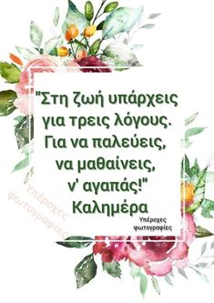 Greek Quotes, Good Morning, Messages, Humor, Words, Pictures, Parenting, Good Day, Photos