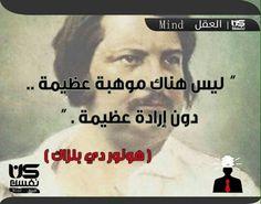 #اقتباس #quote #بالعربي #أكاديمية_كن_نفسك #Mind #العقل #هونور_دي_بلزاك #إرادة  #موهبة #talent  #Be_Yourself_Acade