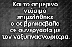 Funny Greek Quotes, Greek Memes, Funny Qoutes, Funny Picture Quotes, Speak Quotes, Words Quotes, General Quotes, Funny Statuses, Funny Vid