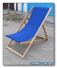 Шезлонг. Легкое складное кресло - вещь практичная и удобная во всех отношениях. С помощью таких кресел вы за пять минут оборудуете в любом уголке сада уютное место для семейного отдыха или приема гостей. В случае необходимости импровизированную «гостиную» не составит труда перенести в другое место: вынести на солнце или, наоборот, убрать с солнцепека в тень.