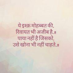 Yahi toh ishq hai usi se hota hai jiska milna mukaddar me hi naa ho One Love Quotes, Love Quotes In Hindi, Hindi Qoutes, Hindi Shayari Love, Shyari Quotes, Crush Quotes, Words Quotes, Life Quotes, Quotes Images
