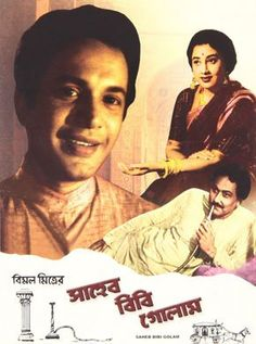 Saheb Bibi Golam Bengali Movie Online - Uttam Kumar, Sumitra Debi, Chhabi Biswas, Nitish Mukhopadhyay, Chhaya Debi, Padma Devi and Pahari Sanyal. Directed by Kartik Chattopadhyay. Music by Robin Chatterjee. 1956 [U] ENGLISH SUBTITLE