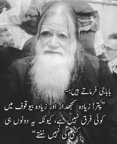 Sorry Quotes, Funny Quotes, Love Images With Name, Urdu Poetry 2 Lines, Sufi Poetry, Quran Quotes Inspirational, Daily Inspiration Quotes, Urdu Quotes, Iqbal Quotes