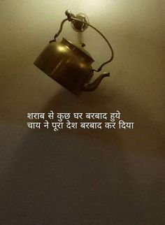 Very true. Tea Lover Quotes, Chai Quotes, Babe Quotes, Qoutes, Stupid Quotes, Funny Quotes In Hindi, Inspirational Quotes In Hindi, Deep, Emoji Quotes