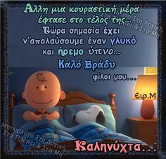Σχετική εικόνα Good Night, Good Morning, Paracord, Gifs, Google, Nighty Night, Buen Dia, Bonjour, Presents