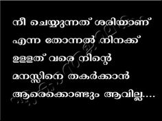17 Best Malayalam Qutoes Images Malayalam Quotes Picture Quotes