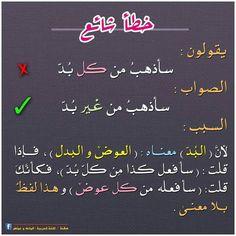 من الأخطاء الشائعة في اللغة العربية Learn Arabic Language Arabic Language Words