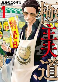 Gokushufudou: The Way Of The House Husband Novel, Ch. Read light novels online for free Manga Books, Manga To Read, Yoshimasa Hosoya, Julia Lee, Anime News Network, Viz Media, Manga Covers, Nisekoi, Time Out