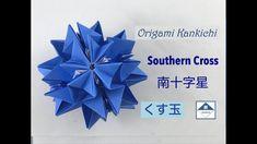 Southern Cross Kusudama Tutorial    南十字星(くす玉)の作り方
