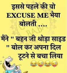 Funny Hindi Whatsapp Jokes Funny Images With Quotes, Funny Sms, Best Friend Quotes Funny, Funny Study Quotes, Funny Jokes In Hindi, Funny Statuses, Very Funny Jokes, Cute Funny Quotes, Funny Messages