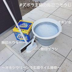 . こんばんは🌝 今日のこそうじは 玄関ポーチのタイル掃除です! 今月中には外構のコンクリートが出来上がります。 それまで土!雨!土!の生活です😭💦 . 今回はオキシ水でお掃除。 50℃〜60℃のお湯を使います。 お湯4Lにつき付属のスプーン1杯が目安です✨ 今回は10Lのバケツなので2杯入れました😆 . 土や小石をホウキではく▶︎ オキシ水につけながらブラシで洗う▶︎ ホースで洗い流す▶︎ 無印のブラシの先っちょを買ったので とってもやりやすかったです!! . 乾くまでに再配達の宅配便も来るし、 生協のおじちゃんも来る事分かっていたので、、 今日もいらないバスタオルをひいておきましたww 旦那さん出張から帰るなり、 レッドカーペット敷いてあったねwと🤭笑 何も書いてる訳じゃないのに そのタオルの上を通って来てくれた 宅配便のお兄さんや生協のおじちゃんww ありがとうございました🤣💓 何度も言います。 白のタイルは後悔ポイントでした🤣 今日はもう一つpostしたい事が…🐻🐻🐻 . #マイホーム #マイホームのお手入れ #ズボラ主婦の毎日こそうじ…