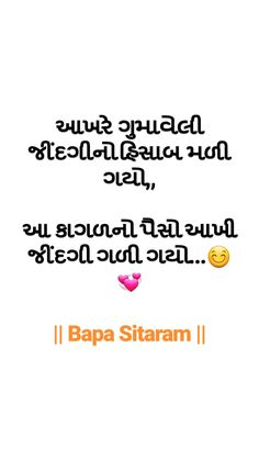 Marathi Quotes, Gujarati Quotes, All National Flags, My Diary, Ganesha, Poet, Best Quotes, Attitude, Encouragement
