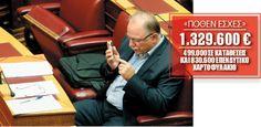 αλεπού του Ολύμπου: Λάλησε ο κ. 35.000 ευρώπουλα το μήνα...