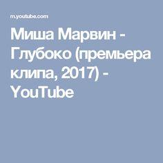 Миша Марвин - Глубоко (премьера клипа, 2017) - YouTube