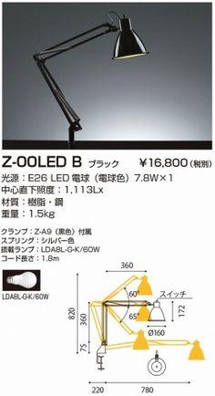 山田照明 デスクスタンド Z-LIGHT Z-00LEDB メイン写真